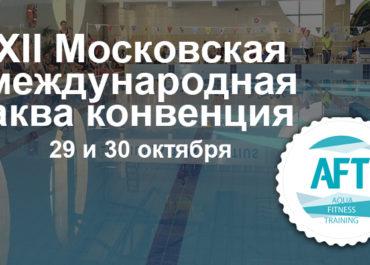 ХII Московская Международная Акваконвенция AFT