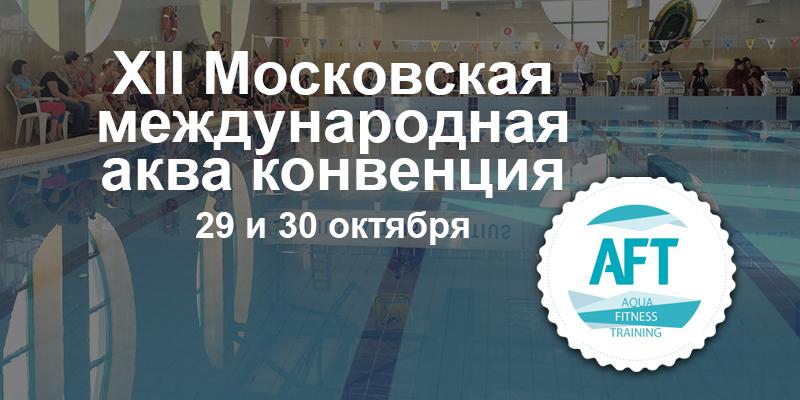XII Московская международная аква конвенция.