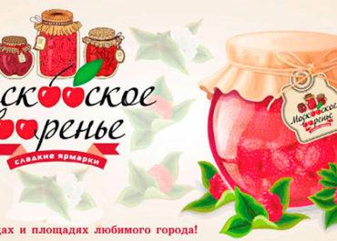 День Варения в Москве