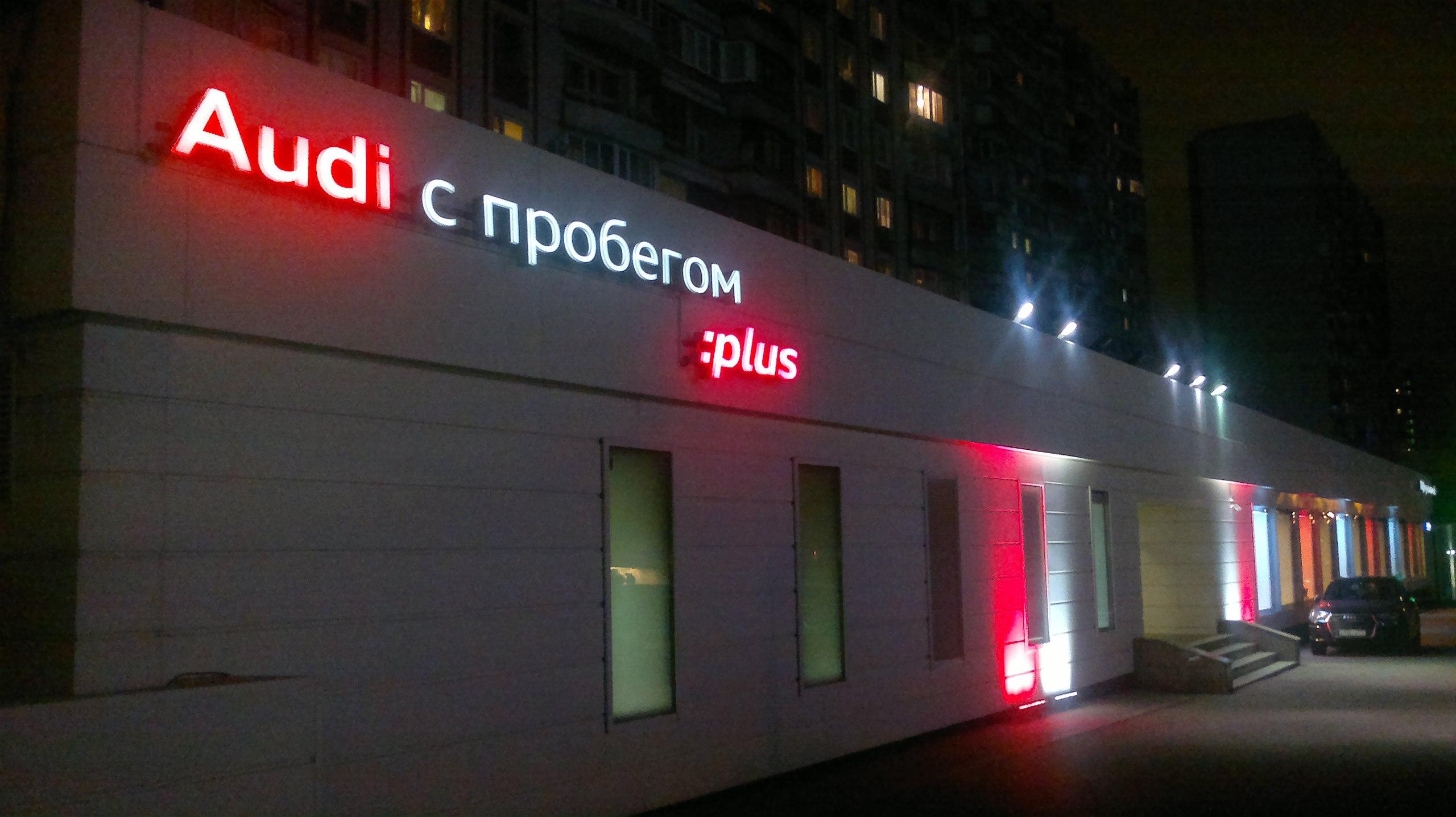 Техническое обеспечение мероприятия для AUDI